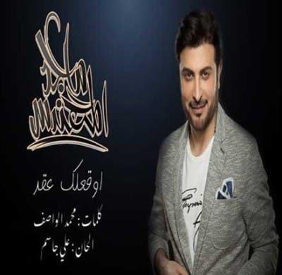 Majid Al Mohandis Awaqelek Aaqed 400x390 - دانلود آهنگ ماجد المهندس به نام أوقعلک عقد