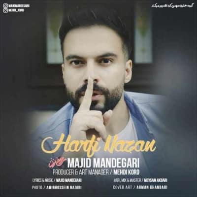 Majid Mandegari – Harfi Nazan - دانلود آهنگ مجید ماندگاری به نام حرفی نزن
