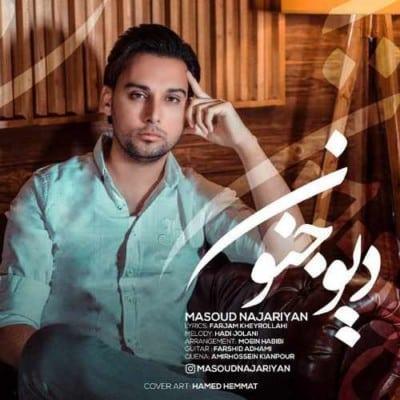 Masoud Najariyan – Dive jonoon - دانلود آهنگ مسعود نجاریان به نام دیو جنون