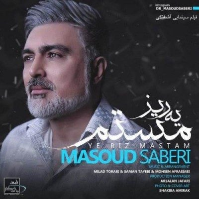 Masoud Saberi – Ye Riz Mastam 1 400x400 - دانلود آهنگ مسعود صابری به نام یه ریز مستم