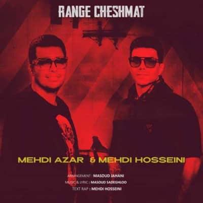 Mehdi Azar And Mehdi Hosseini – Range Cheshmat 1 - دانلود آهنگ مهدی آذر و مهدی حسینی به نام رنگ چشمات