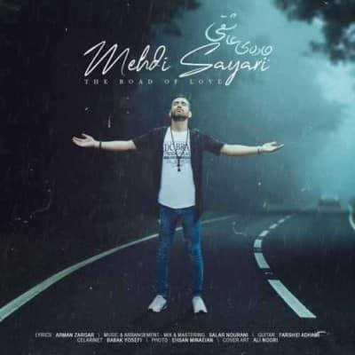 Mehdi Sayari – Jadeye Asheghi - دانلود آهنگ مهدى سیارى به نام جاده ى عاشقى