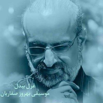 Mohammad Esfahani – Ghazale Bidel - دانلود آهنگ محمد اصفهانی به نام غزل بیدل