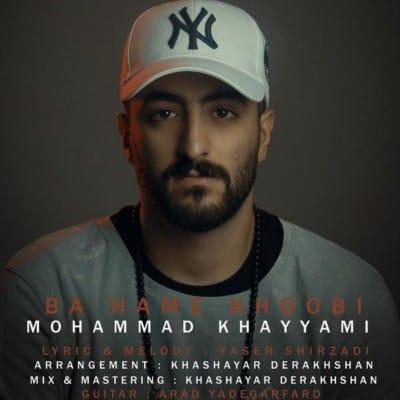 Mohammad Khayyami – Ba Hame Khoobi - دانلود آهنگ محمد خیامی به نام با همه خوبی