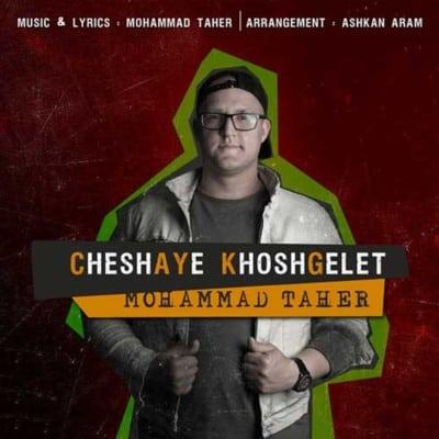 Mohammad Taher Cheshmaye Khoshgelet - دانلود آهنگ محمد طاهر به نام چشمای خوشگلت