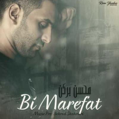 Mohsen Barkan – Bi Marefat - دانلود آهنگ محسن برکن به نام بی معرفت