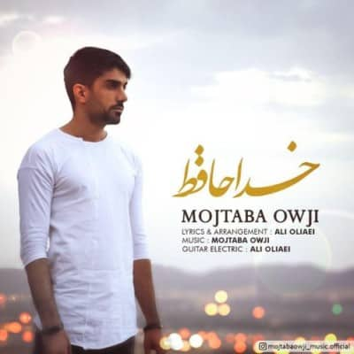 Mojtaba Owji – Khodahafez - دانلود آهنگ مجتبی اوجی به نام خداحافط