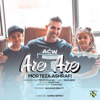 Morteza Ashrafi – Are Are - دانلود آهنگ مرتضی اشرفی به نام آره آره