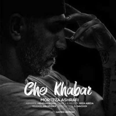 Morteza Ashrafi – Che Khabar - دانلود آهنگ مرتضی اشرفی به نام چه خبر