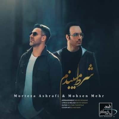 Morteza Ashrafi Ft Mohsen Mehr – Shart Mibandam - دانلود آهنگ مرتضی اشرفی و محسن مهر به نام شرط میبندم