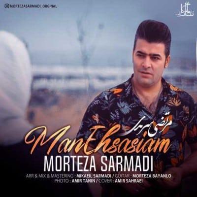 Morteza Sarmadi – Man Ehsasiam - دانلود آهنگ مرتضی سرمدی به نام من احساسیم