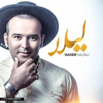 Naser Hajali – Leyla - دانلود آهنگ ناصر حاجعلی به نام لیلا