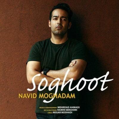 Navid Moghadam Soghoot - دانلود آهنگ نوید مقدم به نام سقوط