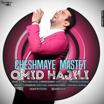 Omid Hajili Cheshmaye Mastet - دانلود آهنگ امید حاجیلی به نام چشمای مستت