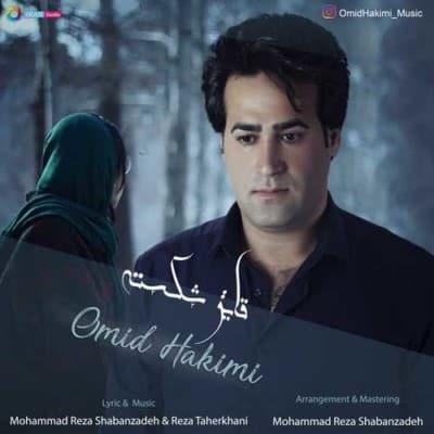 Omid Hakimi – Ghayeghe Shekasteh - دانلود آهنگ امید حکیمی به نام قایق شکسته