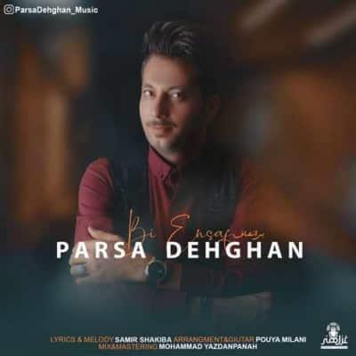 Parsa Dehghan – Bi Ensaf - دانلود آهنگ پارسا دهقان به نام بی انصاف