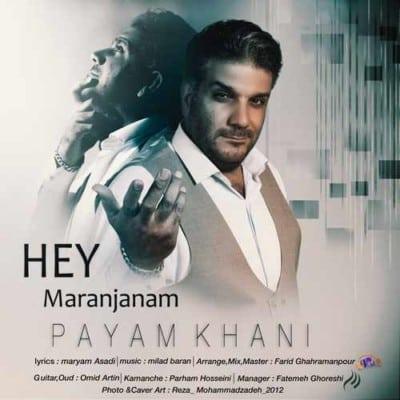 Payam Khani – Hey Maranjanam - دانلود آهنگ پیام خانی به نام هی مرنجانم