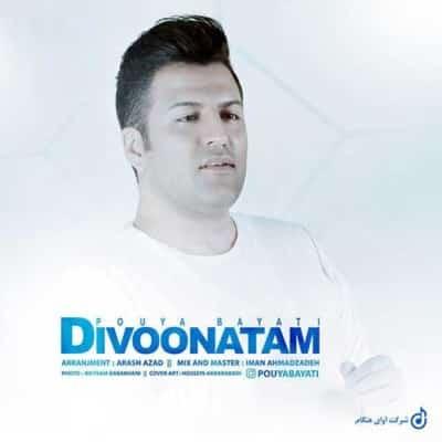 Pouya Bayati Divoonatam - دانلود آهنگ پویا بیاتی به نام دیوونتم
