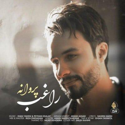 Ragheb – Parvane 1 - دانلود آهنگ راغب به نام پروانه