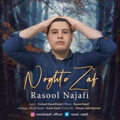Rasool Najafi – Noghte Zaaf - دانلود آهنگ رسول نجفی به نام نقطه ضعف