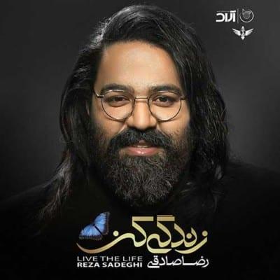 Reza Sadeghi Hast Ya Nist - دانلود آهنگ رضا صادقی به نام هست یا نیست