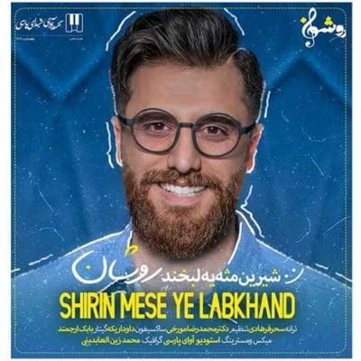 Rooshan – Shirin Mese Ye Labkhand - دانلود آهنگ روشان به نام شیرین مثل یه لبخند