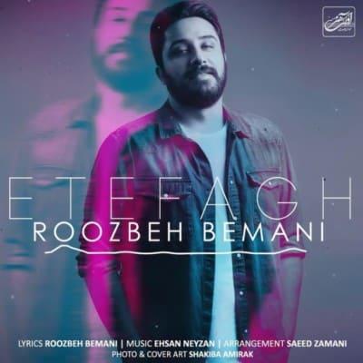 Roozbeh Bemani – Etefagh - دانلود آهنگ روزبه بمانی به نام اتفاق