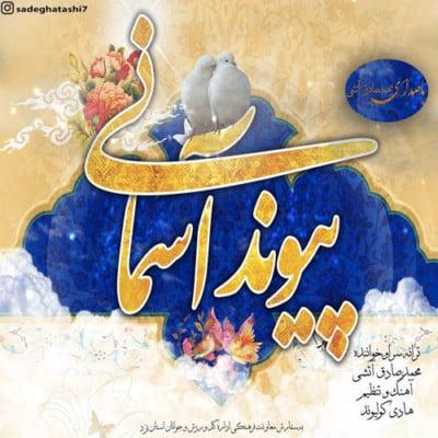 Sadegh Atashi – Peyvande Asemani - دانلود آهنگ صادق آتشی به نام پیوند آسمانی