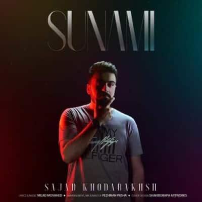Sajad Khodabakhsh – Sunami - دانلود آهنگ سجاد خدابخش به نام سونامی