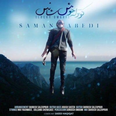 Saman Abedi Kootole Khoush Shans - دانلود آهنگ سامان عابدی به نام کوتوله خوش شانس