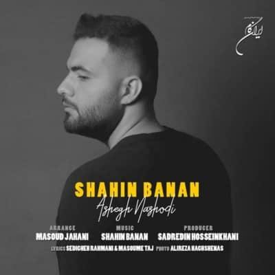 Shahin Banan – Ashegh Nashodi 1 - دانلود آهنگ شاهین بنان به نام عاشق نشدی