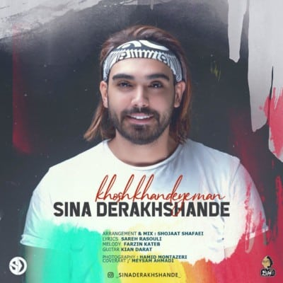 Sina derakhshande Khosh khande man version guitar 1 - دانلود ورژن گیتار آهنگ سینا درخشنده به نام خوش خنده ی من