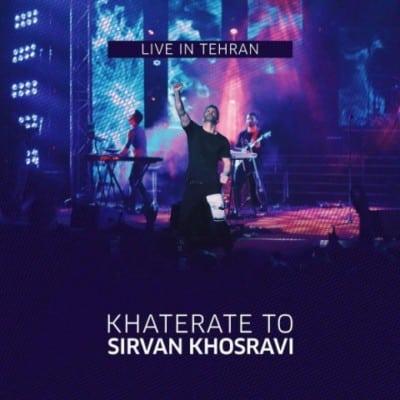 Sirvan Khosravi – Khaterate To - دانلود اجرای زنده آهنگ سیروان خسروی به نام خاطرات تو