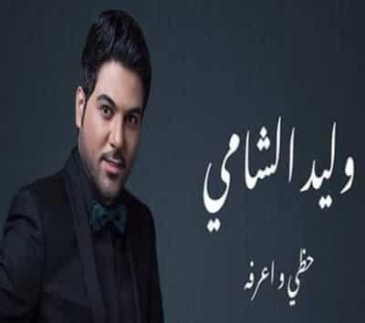 Waleed Al Shami Hazi We Arefah 1 400x354 - دانلود آهنگ وليد الشامي به نام حظي واعرفه