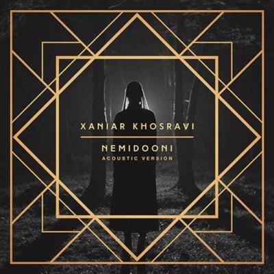 Xaniar Khosravi Nemidooni - دانلود ورژن آکوستیک آهنگ زانیار خسروی به نام نمیدونی