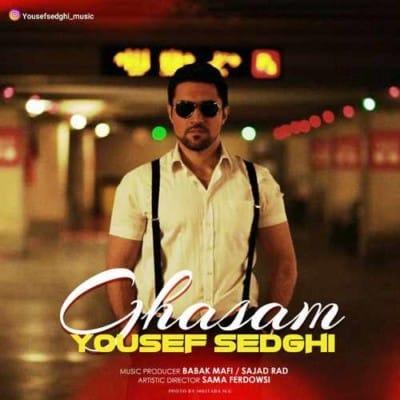 Yousef Sedghi – Ghasam - دانلود آهنگ یوسف صدقی به نام قسم