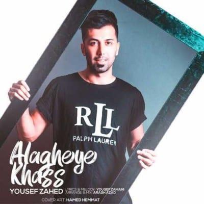 Yousef Zahed – Alagheye Khass - دانلود آهنگ یوسف زاهد به نام علاقه خاص