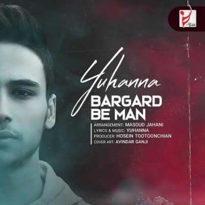 Yuhanna – Bargard Be man - دانلود آهنگ یوهانا به نام برگرد به من