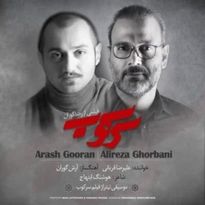 alireza ghorbani sarkoob - دانلود آهنگ علیرضا قربانی به نام سرکوب