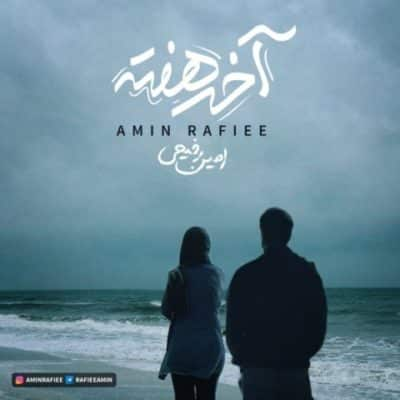 amin rafiee akhare hafteh 400x400 - دانلود آهنگ امین رفیعی به نام آخر هفته