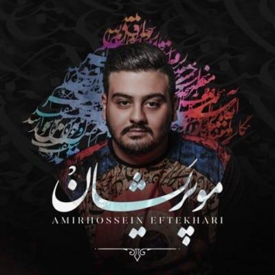 amirhossein eftekhari moo parishan - دانلود آهنگ امیرحسین افتخاری به نام مو پریشان