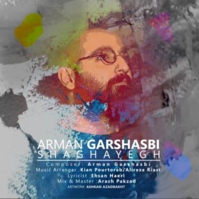 arman garshasbi shaghayegh - دانلود آهنگ آرمان گرشاسبی به نام شقایق