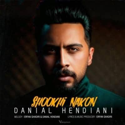 danial hendiani shookhi nakon - دانلود آهنگ دانیال هندیانی به نام شوخی نکن