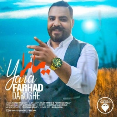 farhad daroghe yara - دانلود آهنگ فرهاد داروغه به نام یارا