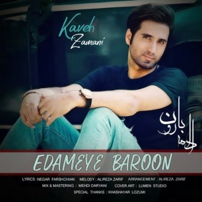 kaveh zamani edameye baroon - دانلود آهنگ کاوه زمانی به نام ادامه بارون