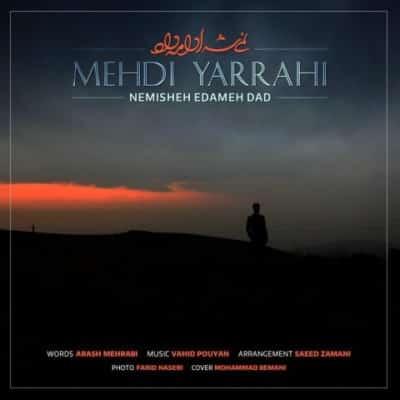 mehdi yarrahi nemisheh edameh dad 1 - دانلود آهنگ مهدی یراحی به نام نمیشه ادامه داد