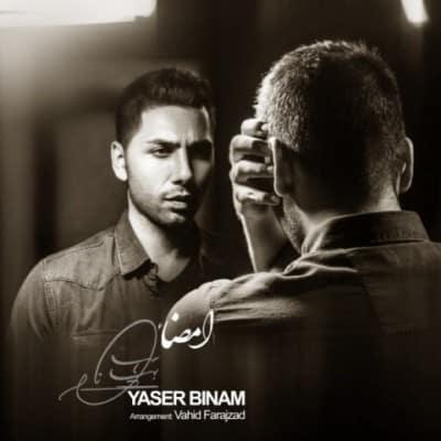 yaser binam emza - دانلود آهنگ یاسر بینام به نام امضا