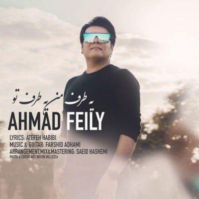 Ahmad Feily – Ye Taraf Man Ye Taraf To - دانلود آهنگ احمد فیلی به نام یه طرف من یه طرف تو