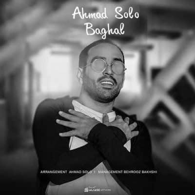 Ahmad Solo Baghal 1 - دانلود آهنگ احمد سلو به نام بغل