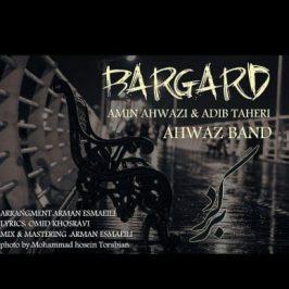 Ahwaz Band – Bargard 266x266 - دانلود نسخه پیانو پویا بیاتی به نام دوستت دارم